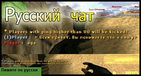 Русский чат для кс 1.6 - русификация кс 1.6 - Каталог файлов - Evo cs
